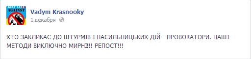 Знаменитости, которые поддержали Евромайдан 2013 - фото №6